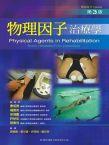 物理因子治療學 第三版