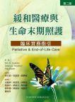 緩和醫療與生命末期照護-臨床實務指引 第二版