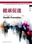 健康促進 第三版