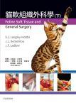 貓軟組織外科學(下冊)