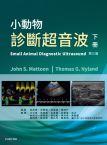 小動物診斷超音波- 第3版(下冊)