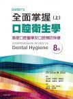 Darby's全面掌握口腔衛生學 (上) 基礎口腔衛生學及口腔預防保健第八版