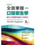 Darby's全面掌握口腔衛生學 (下) 臨床口腔醫學與臨床口腔衛生