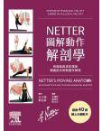 NETTER 圖解動作解剖學