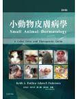 小動物皮膚病學