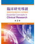 臨床研究導讀,第二版